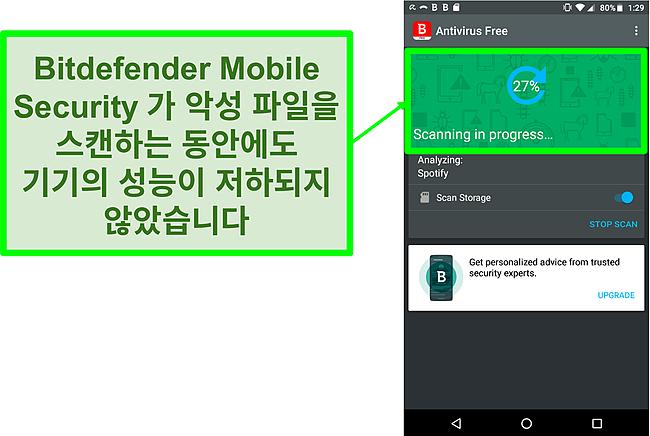 Android 모바일 장치를 스캔하는 Bitdefender Mobile Security 무료 버전 스크린 샷