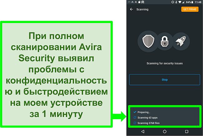 Скриншот процесса сканирования с помощью Avira Security free для Android