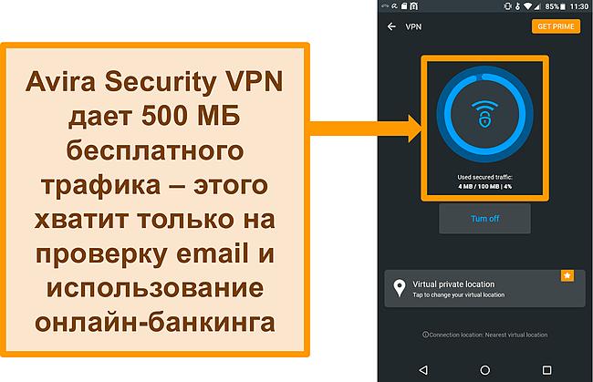 Снимок экрана бесплатного подключения к VPN для Android от Avira Security