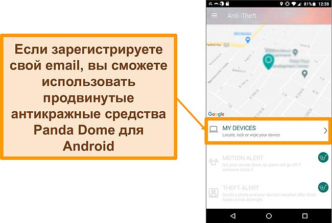 Снимок экрана противоугонной системы Panda Dome на мобильном устройстве Android