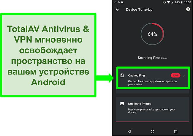 Скриншот функции очистки устройства в TotalAV Antivirus и VPN для Android