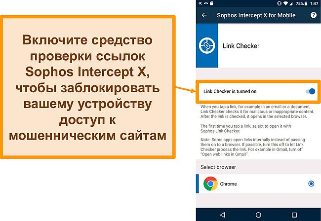 Скриншот средства проверки ссылок в бесплатном приложении Sophos Intercept X для Android