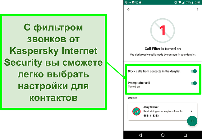 Скриншот функции фильтра вызовов Kaspersky Internet Security на мобильном устройстве Android