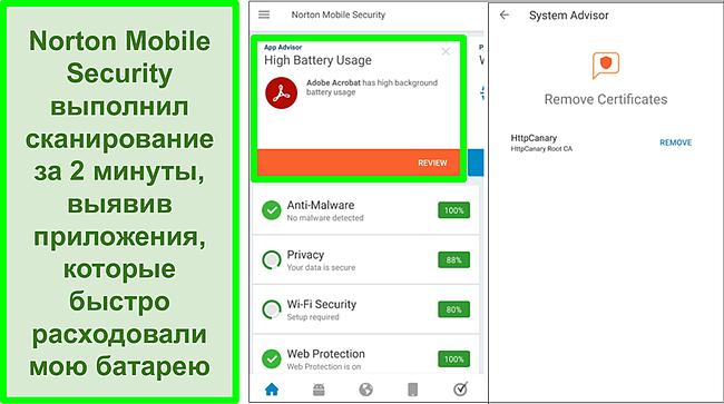 Скриншот сканирования на Android с помощью Norton Mobile Security
