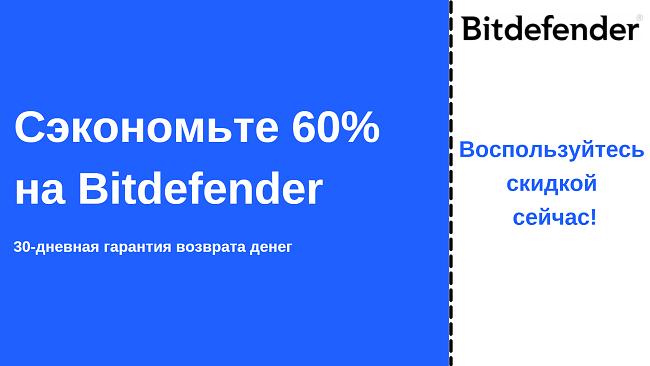 Купон антивируса Bitdefender со скидкой до 60% с 30-дневной гарантией возврата денег