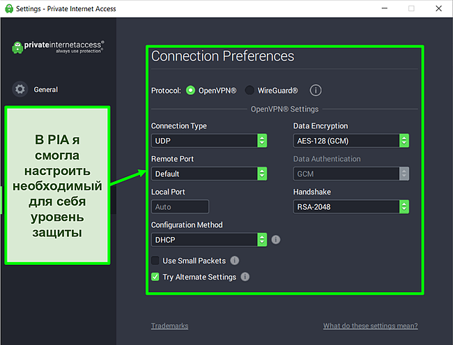 Снимок экрана с доступными настройками безопасности PIA