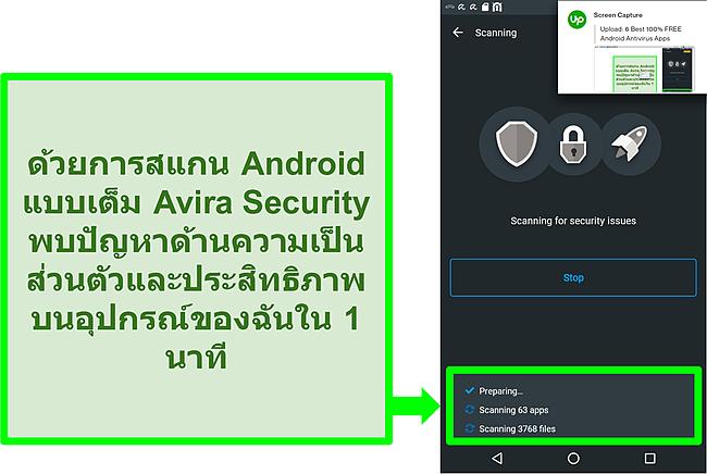ภาพหน้าจอของการสแกนความคืบหน้าโดยใช้ Avira Security ฟรีสำหรับ Android