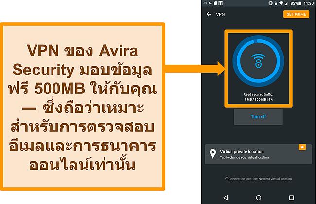 สกรีนช็อตของการเชื่อมต่อ VPN สำหรับ Android ฟรีของ Avira Security