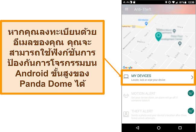 สกรีนช็อตของระบบกันขโมยของ Panda Dome บนอุปกรณ์มือถือ Android