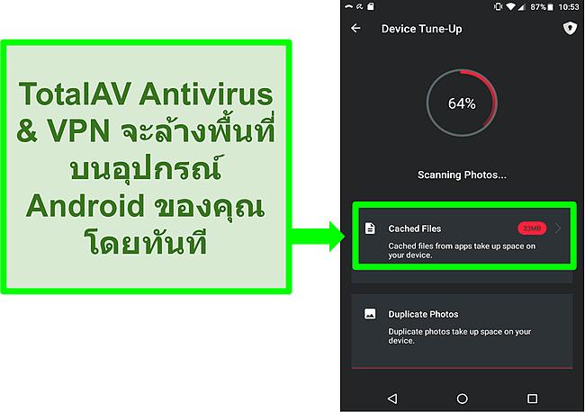 สกรีนช็อตของฟังก์ชันการล้างข้อมูลอุปกรณ์ใน TotalAV Antivirus และ VPN สำหรับ Android