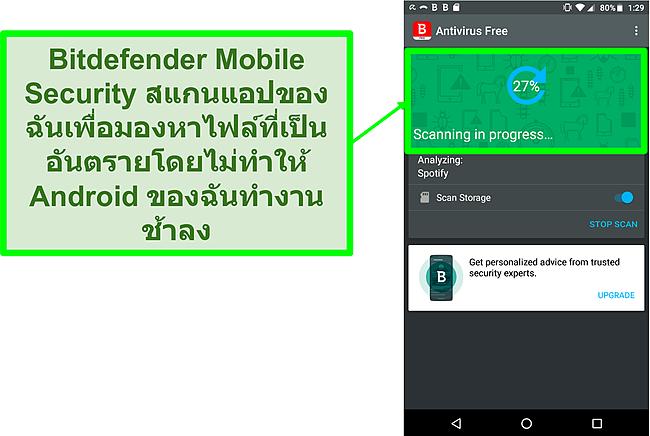 สกรีนช็อตของ Bitdefender Mobile Security เวอร์ชันฟรีที่กำลังสแกนอุปกรณ์มือถือ Android
