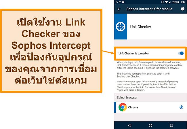 สกรีนช็อตของ Link Checker บนแอพ Android ฟรีของ Sophos Intercept X