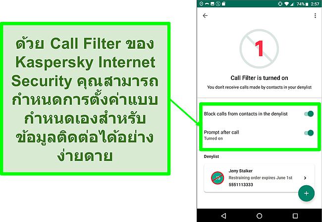สกรีนช็อตของฟังก์ชัน Call Filter ของ Kaspersky Internet Security บนอุปกรณ์มือถือ Android