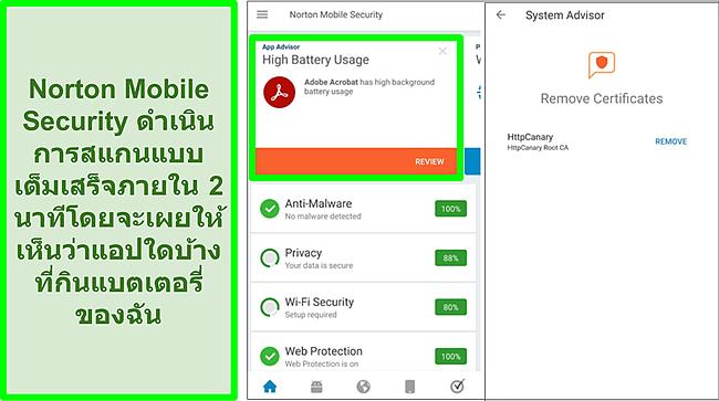 สกรีนช็อตของการสแกนบน Android โดยใช้ Norton Mobile Security