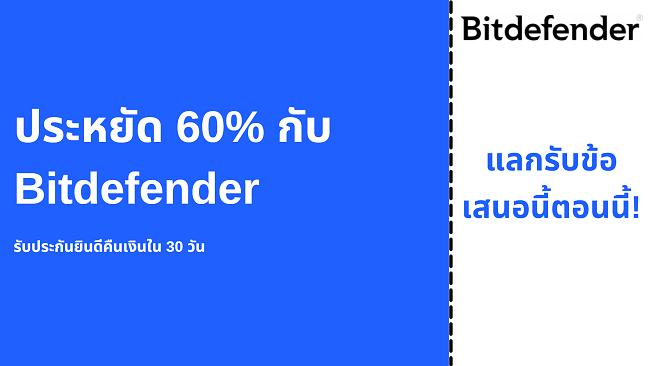 คูปองป้องกันไวรัส Bitdefender ลดสูงสุดถึง 60% พร้อมรับประกันคืนเงินภายใน 30 วัน