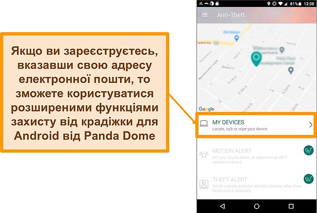 Знімок екрану протиугінної системи Panda Dome на мобільному пристрої Android