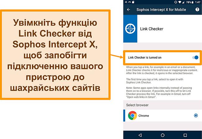 Знімок екрана перевірки посилань у безкоштовній програмі Android для Sophos Intercept X