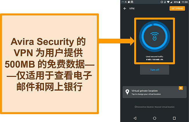 连接 Avira Security 的免费 Android VPN 的屏幕截图