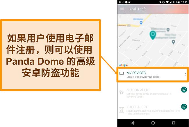 安卓移动设备熊猫圆顶防盗系统截图