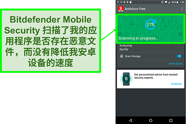 Bitdefender Mobile Security 免费版扫描 Android 移动设备的屏幕截图