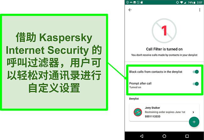 卡巴斯基安全软件在 Android 移动设备上的呼叫过滤功能的屏幕截图