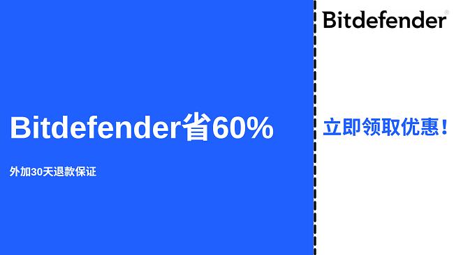 Bitdefender 防病毒优惠券最高可享受 60% 的折扣,并提供 30 天退款保证