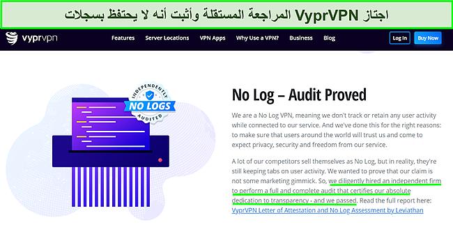 لقطة شاشة لموقع VyprVPN توضح بالتفصيل تدقيقها المستقل ونتائجها