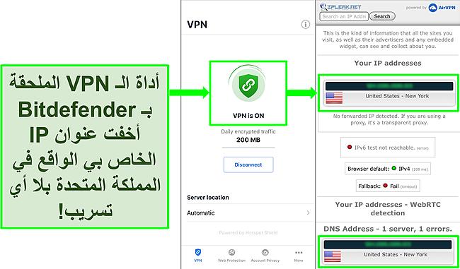 لقطة شاشة تعرض ميزة iOS VPN من Bitdefender ونتائج اختبار تسرب IP تظهر عدم وجود تسريبات.