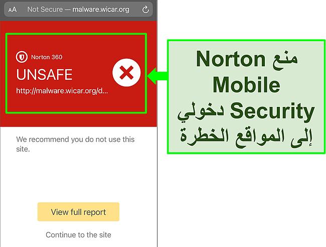 لقطة شاشة لتطبيق Norton Mobile Security iOS الذي يعمل على حظر الوصول إلى موقع ويب اختبار ضار.