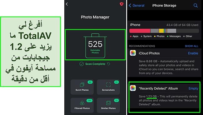 لقطة شاشة لـ TotalAV's Photo Manager وتخزين iPhone تعرض أكثر من 1.2 جيجابايت من المساحة الخالية.