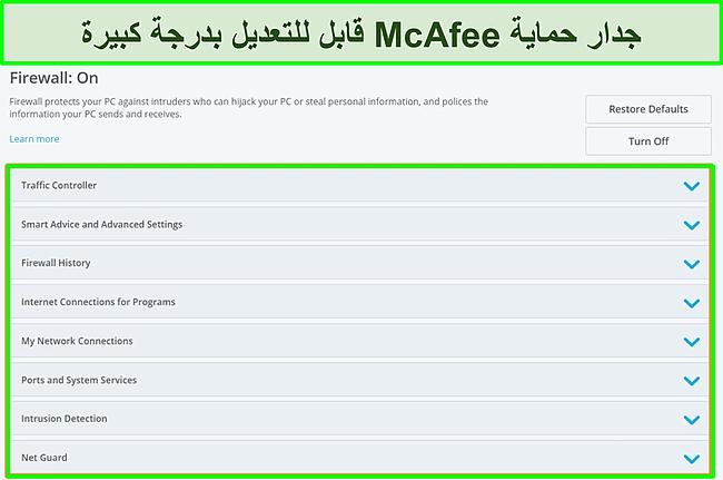 لقطة شاشة لجدار الحماية الخاص بـ McAfee.