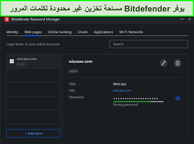 لقطة شاشة لمدير كلمات مرور Bitdefender.