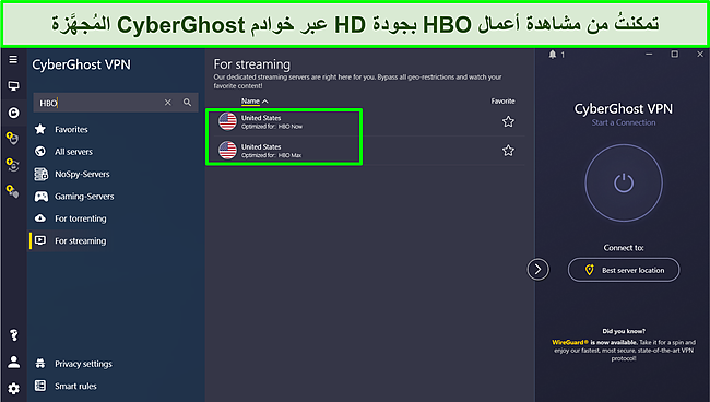 لقطة شاشة للاتصال بخادم Cyberghost محسّن لبث HBO