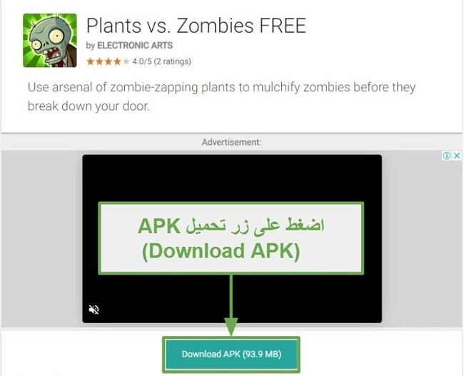 لقطة شاشة لزر التنزيل لـ Plants vs Zombies