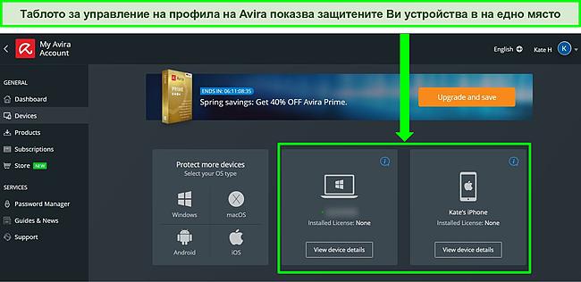 Екранна снимка на таблото за управление на акаунта на Avira, показващо устройства с инсталиран безплатен план.