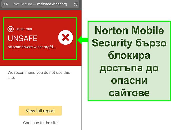Екранна снимка на приложението за мобилна сигурност на iOS на Norton, работещо за блокиране на достъпа до зловреден тестов уебсайт.