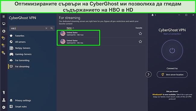Екранна снимка на свързване към сървър Cyberghost, оптимизиран за поточно предаване на HBO