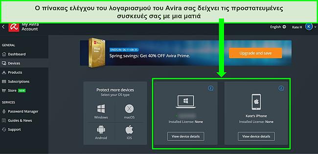 Στιγμιότυπο οθόνης του πίνακα ελέγχου λογαριασμού της Avira που δείχνει συσκευές με το δωρεάν πρόγραμμα εγκατεστημένο.