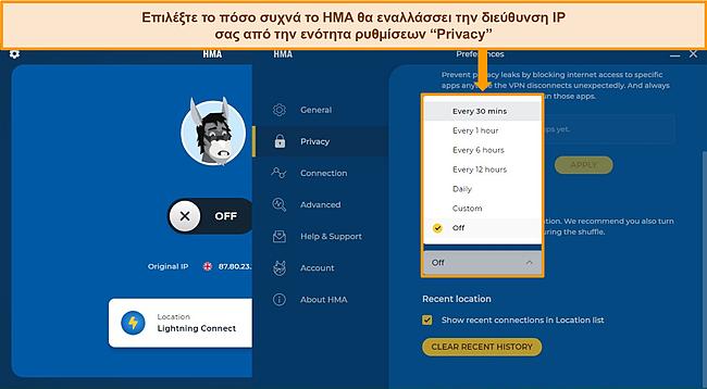 Στιγμιότυπο οθόνης των ρυθμίσεων IP Shuffle της εφαρμογής HMA Windows
