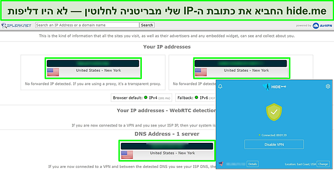 תמונת מסך של Hide.me מחוברת לשרת אמריקאי עם תוצאות בדיקת דליפת IP המציגה ללא דליפות נתונים, IP או DNS