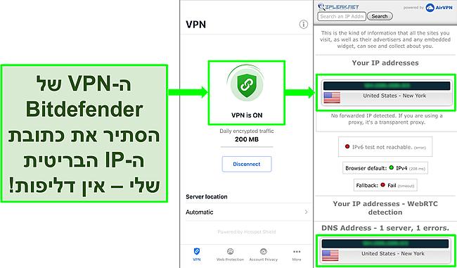 צילום מסך המציג את תכונת ה- VPN של iOS ב- Bitdefender והתוצאות של בדיקת דליפת IP שאינה מציגה דליפות.