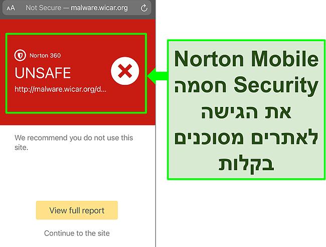 צילום מסך של אפליקציית iOS של Norton Mobile Security שעובדת לחסום גישה לאתר בדיקות זדוני.