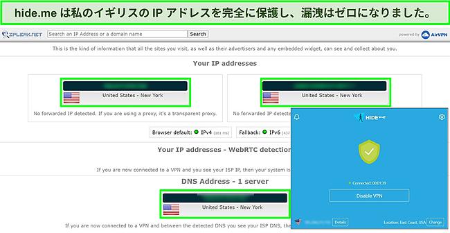 米国のサーバーに接続されたHide.meのスクリーンショットと、データ、IP、またはDNSリークがないことを示すIPリークテストの結果