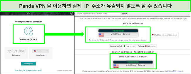 미국 서버에 연결된 Panda의 VPN 스크린샷과 IP 누출 테스트 결과 누출이 없음을 보여줍니다.