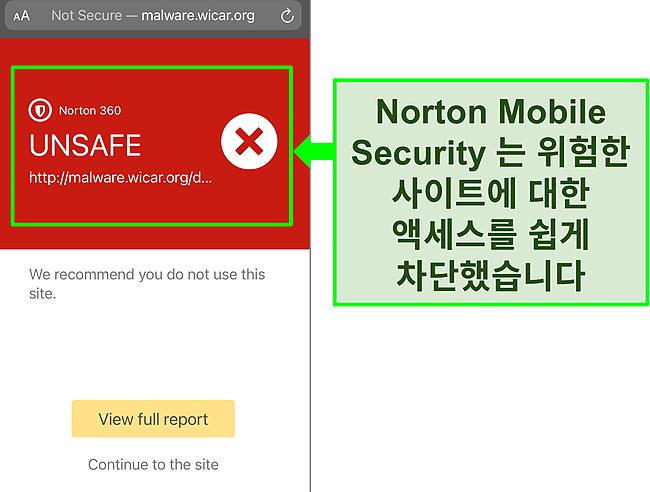 악성 테스트 웹 사이트에 대한 액세스를 차단하는 Norton의 Mobile Security iOS 앱 스크린샷.