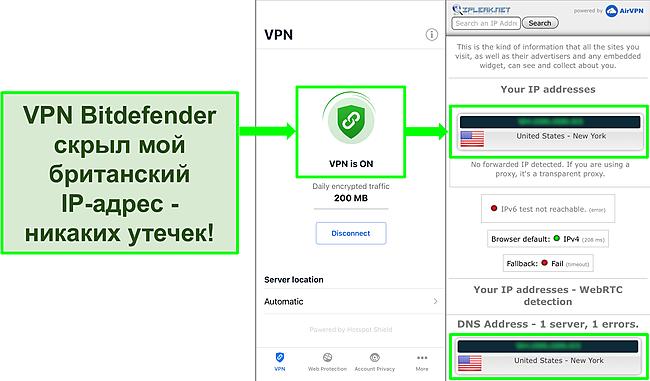 Снимок экрана, показывающий функцию VPN Bitdefender для iOS и результаты теста на утечку IP, показывающие отсутствие утечек.