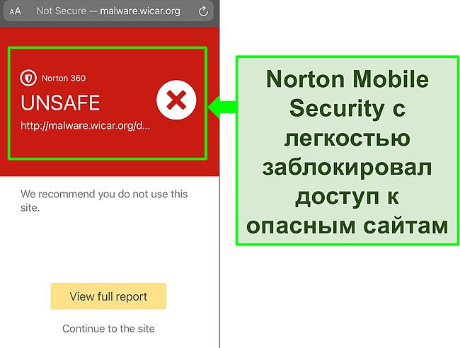 Снимок экрана приложения Norton Mobile Security для iOS, блокирующего доступ к вредоносному тестируемому веб-сайту.