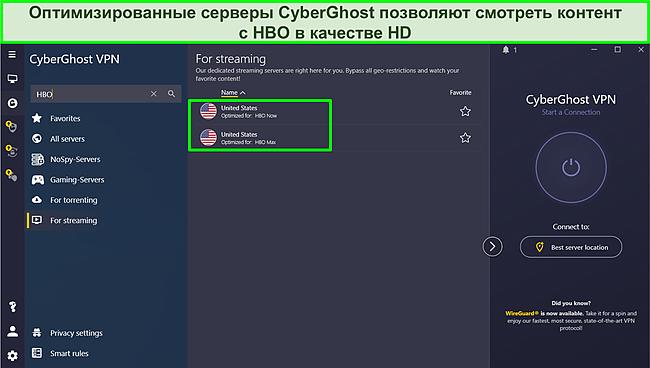Скриншот подключения к серверу Cyberghost, оптимизированному для потоковой передачи HBO