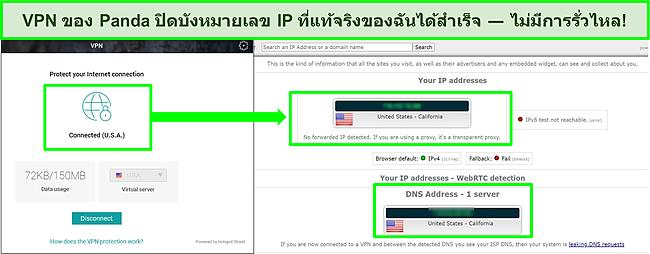 สกรีนช็อตของ VPN ของ Panda ที่เชื่อมต่อกับเซิร์ฟเวอร์ของสหรัฐฯ พร้อมผลการทดสอบการรั่วไหลของ IP ว่าไม่มีการรั่วไหล