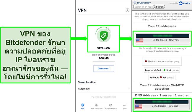 สกรีนช็อตแสดงฟีเจอร์ iOS VPN ของ Bitdefender และผลการทดสอบการรั่วไหลของ IP ว่าไม่มีการรั่วไหล